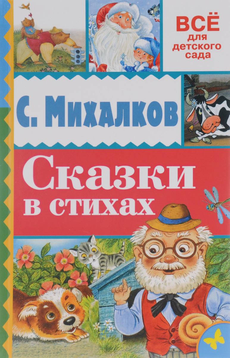 С. Михалков С. Михалков. Сказки в стихах е в кухаренко в гостях у сказки комплект стендов для оформления группы детского сада