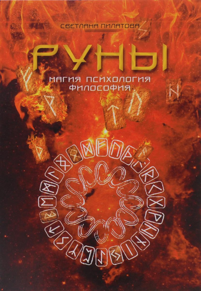 Светлана Пилатова Руны. Магия. Психология. Философия