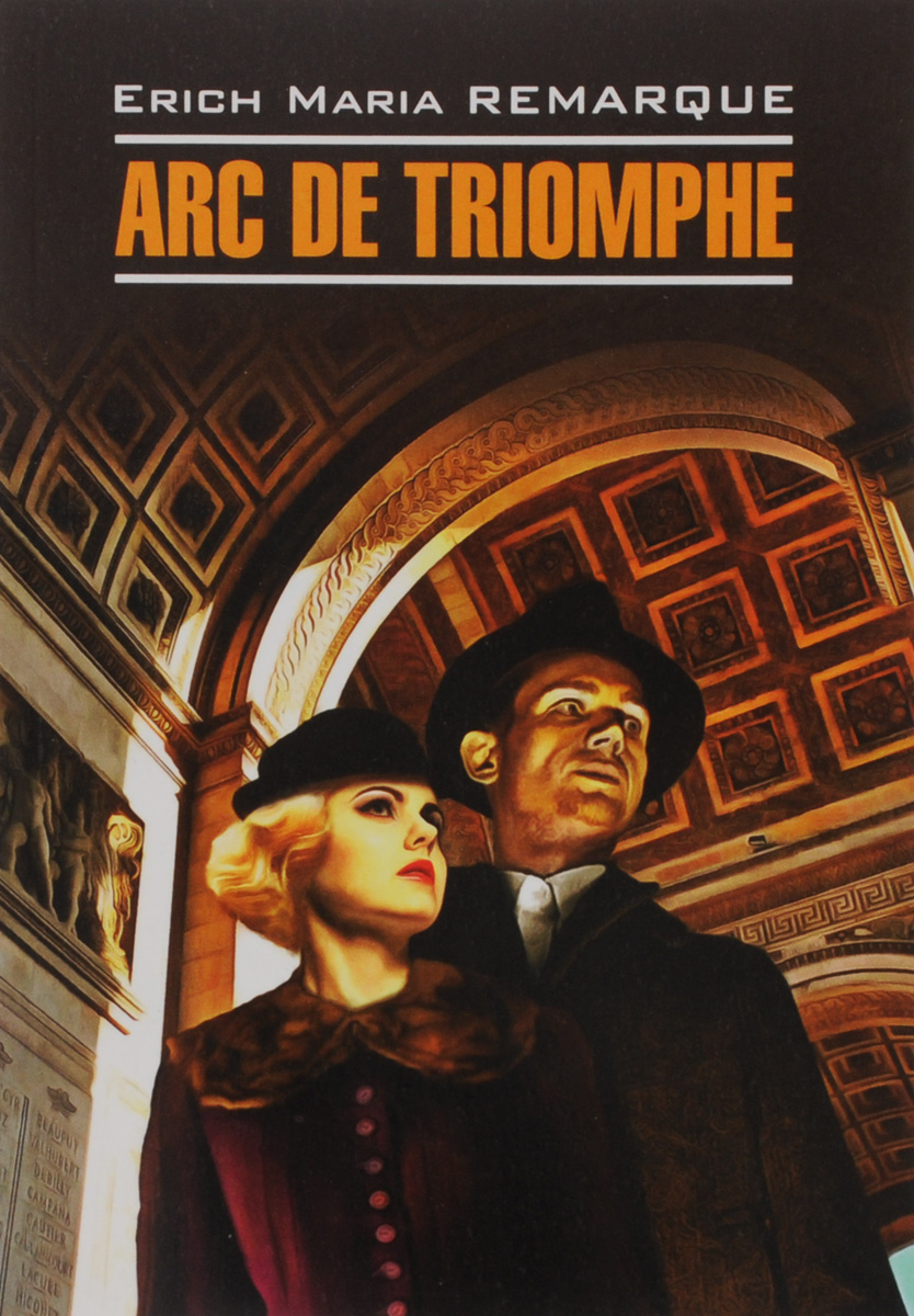 Erich Maria Remarque Arc de Triomphe радиатор масляный ballu boh md 09bbn
