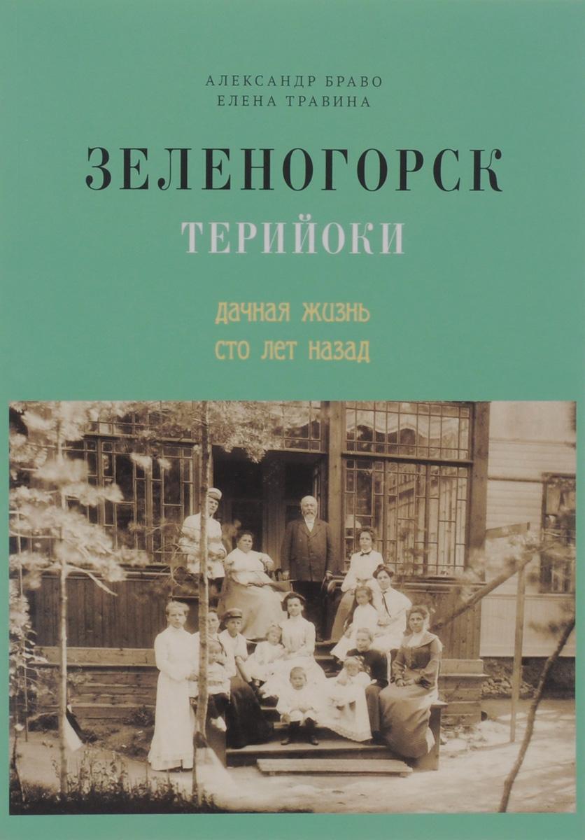 Александр Браво, Елена Травина Зеленогорск / Терийоки. Дачная жизнь сто лет назад