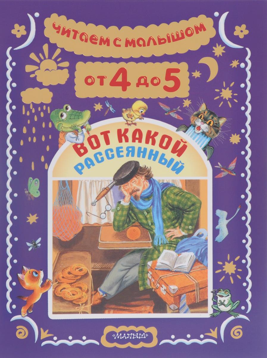Маршак Самуил Яковлевич Читаем с малышом. От 4 до 5. Вот какой рассеянный читаем и растем детям от 5 месяцев до 5 лет