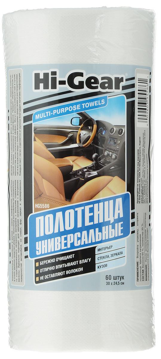 Полотенца универсальные Hi-Gear, 24,5 х 30 см, 60 штHG 5586Универсальные полотенца в рулоне Hi-Gear -это новое, комфортное, гигиеничное и очень удобное средство уборки. Изделия изготовлены из специального структурированного нетканого материала с большим содержанием вискозы. Идеально подходят для удаления загрязнений с внутренних поверхностей автомобиля, со стекол,фар, зеркал и хромированных деталей, а также с объективов фото- и видеоаппаратуры, экранов компьютерной техники, телевизоров и смартфонов. Придают обработанным поверхностям антистатический эффект. Могут использоваться как в сухом также и во влажном виде с любыми моющими средствами и растворителями. Каждый лист отделяется от рулона благодаря наличию перфорации.Материал: 65% вискоза, 35% полиэстер.