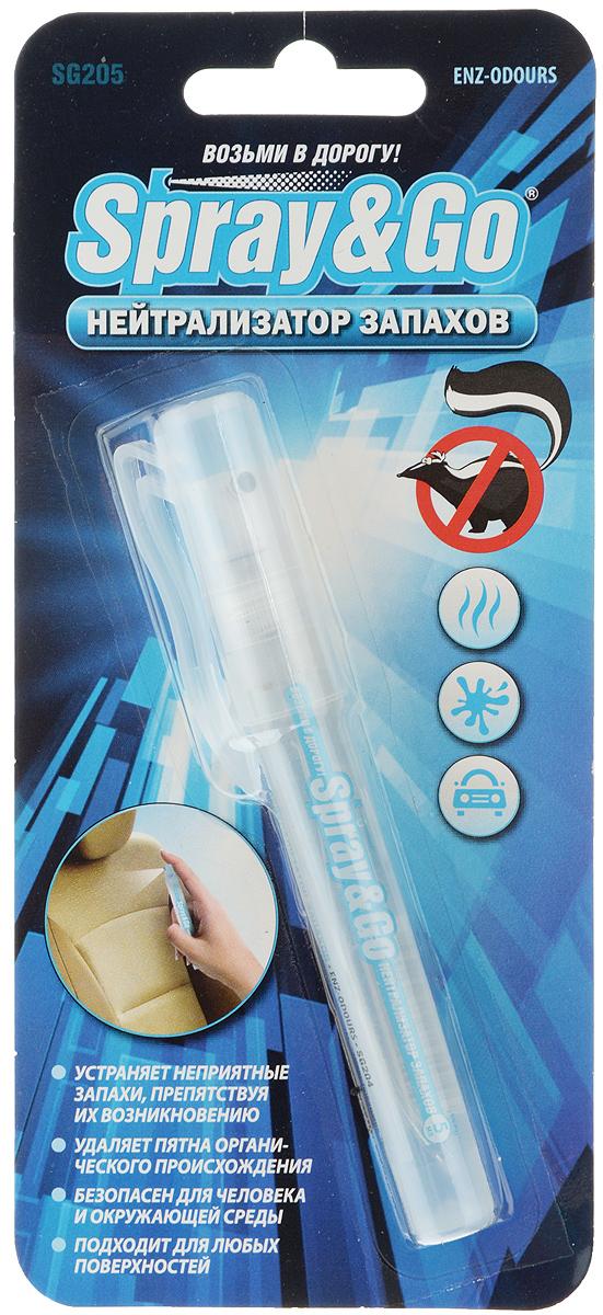 Нейтрализатор запахов Spray&Go, ферментный, 5 млSG205Нейтрализатор Spray&Go позволяет быстро и эффективно устранить стойкие неприятные запахи животных, табака, нефтепродуктов, затхлости, гниения с тканевых и ковровыхпокрытий, пола, обивки сидений, мебели, одежды, обуви. Новейшая активнаяформула препарата содержит природные ферменты и воздействует непосредственно на источник запаха, нейтрализуя его. Состав такжеэффективно удаляет различные пятна органического происхождения.Состав: вода, менее 5%: энзимы, растительные экстракты, биоразлагаемые ПАВ.