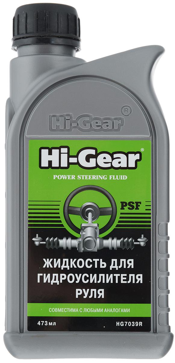 """Жидкость для гидроусилителя руля """"Hi-Gear"""", 473 мл"""