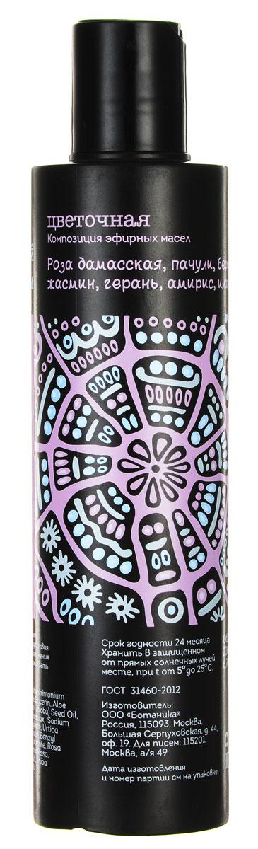 Botanika Бальзам для волос, питательный, 200 мл4640001812286Бальзам от Botanika с цветочно-цитрусовой композицией эфирных маселгарантирует качественное питание и восстановление, а таке облегчениерасчесывания волос. Эфирные масла дамасской розы, бергамота, герани, паучули,жасмина, амириса и илаг-иланга, входящие в состав бальзама, известны своимилечебными свойствами и являются истинным источником удовольствия. Бальзамимеет кремовую текстуру и приятный аромат. Товар сертифицирован.