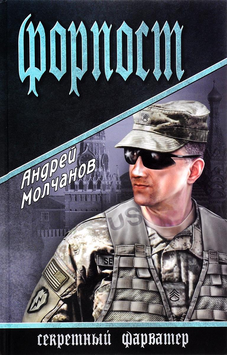 Андрей Молчанов Форпост