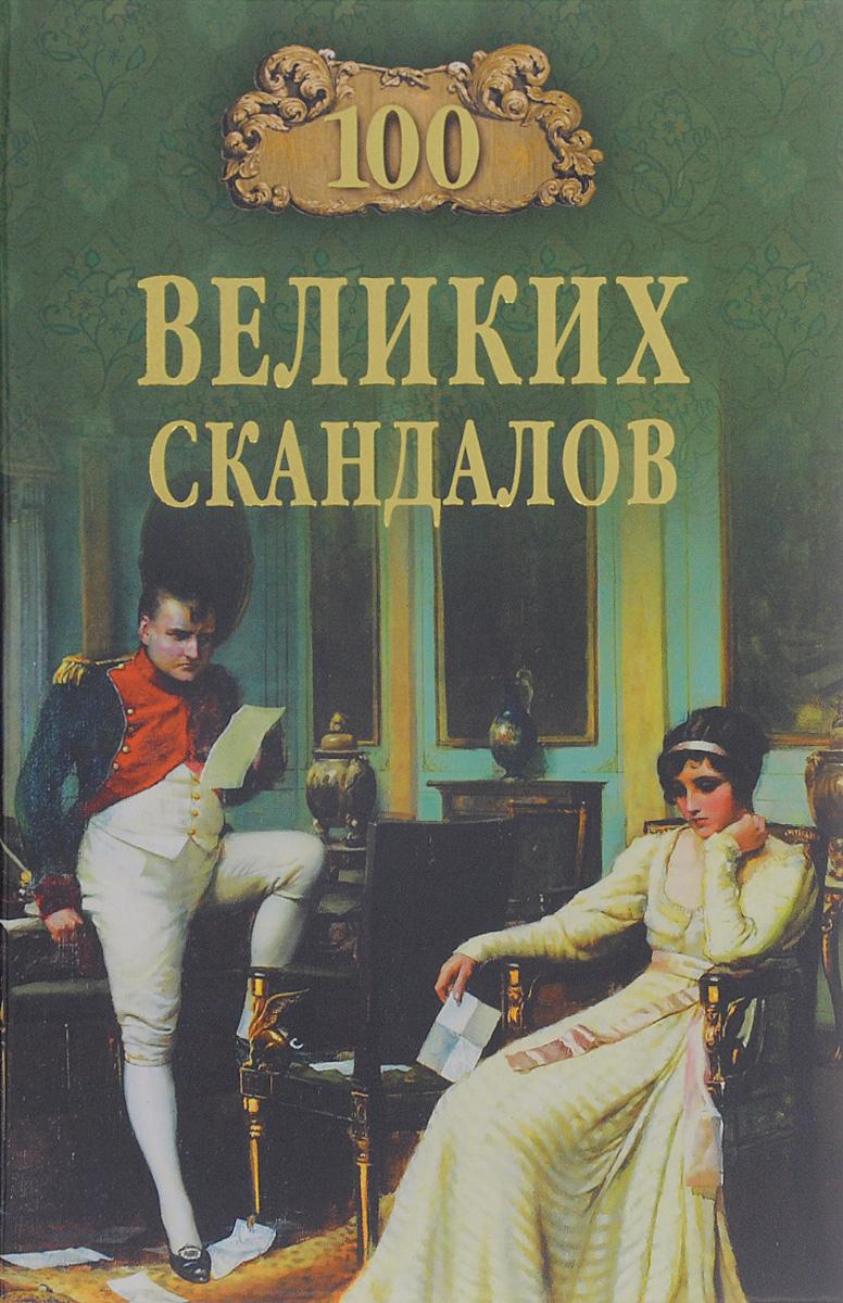Zakazat.ru 100 великих скадалов. С. Ю. Нечаев