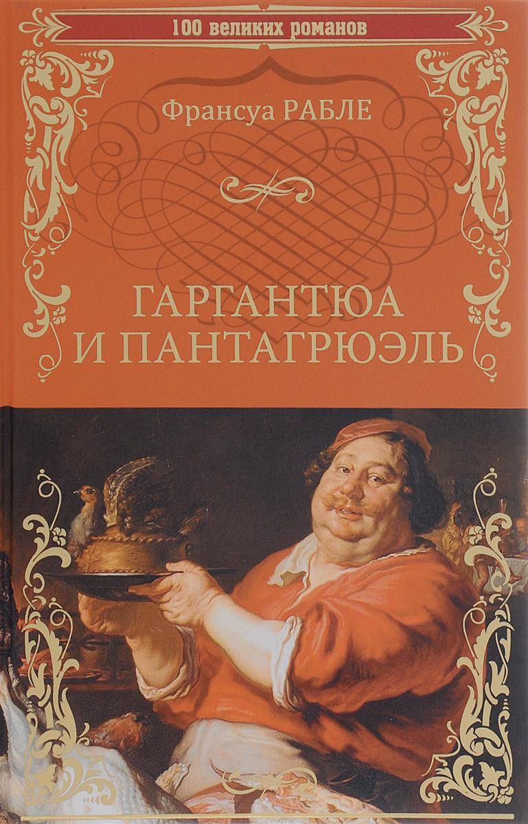 Гаргантюа и Пантагрюэль не без греха