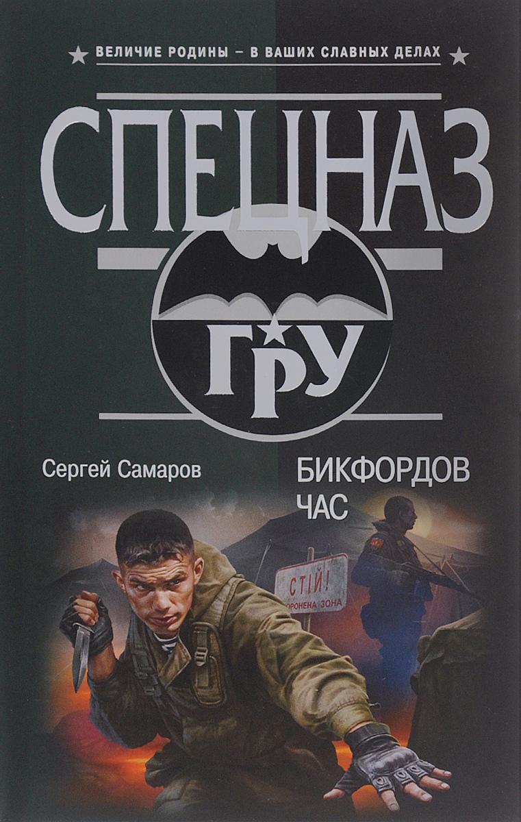 Сергей Самаров Бикфордов час