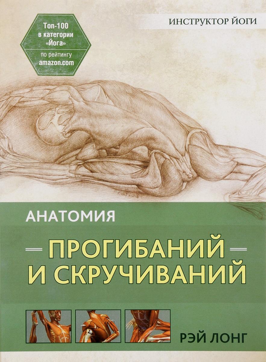Анатомия прогибаний и скручиваний. Рэй Лонг