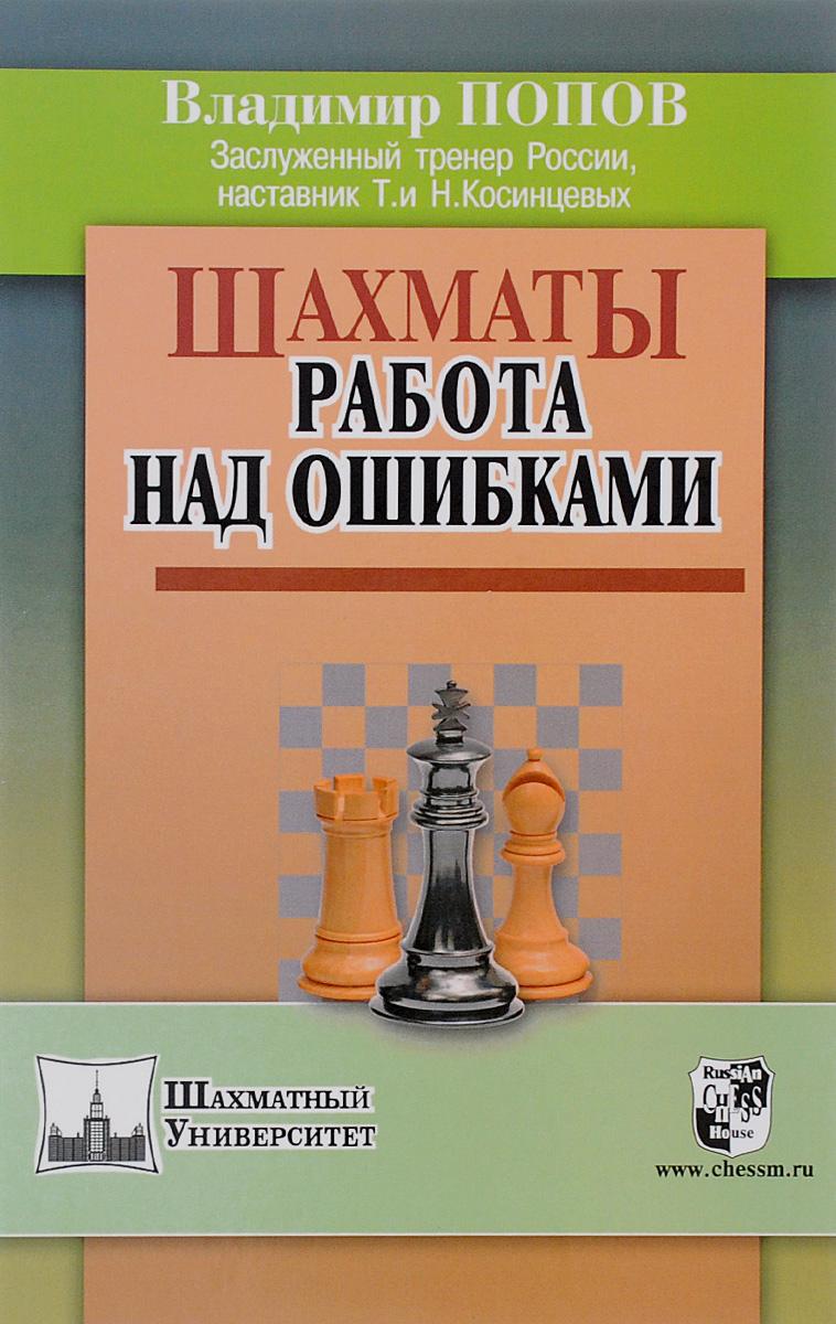 Шахматы. Работа над ошибками. Владмир Попов
