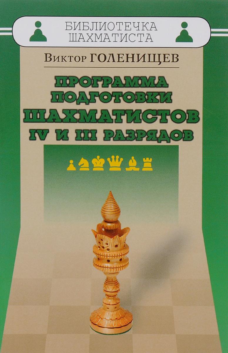 Виктор Голенищев Программа подготовки шахматистов IV и III разрядов