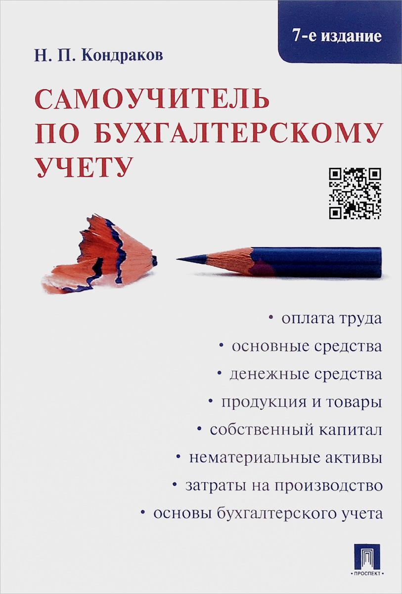 Н. П. Кондраков Самоучитель по бухгалтерскому учету кондраков н п самоучитель по