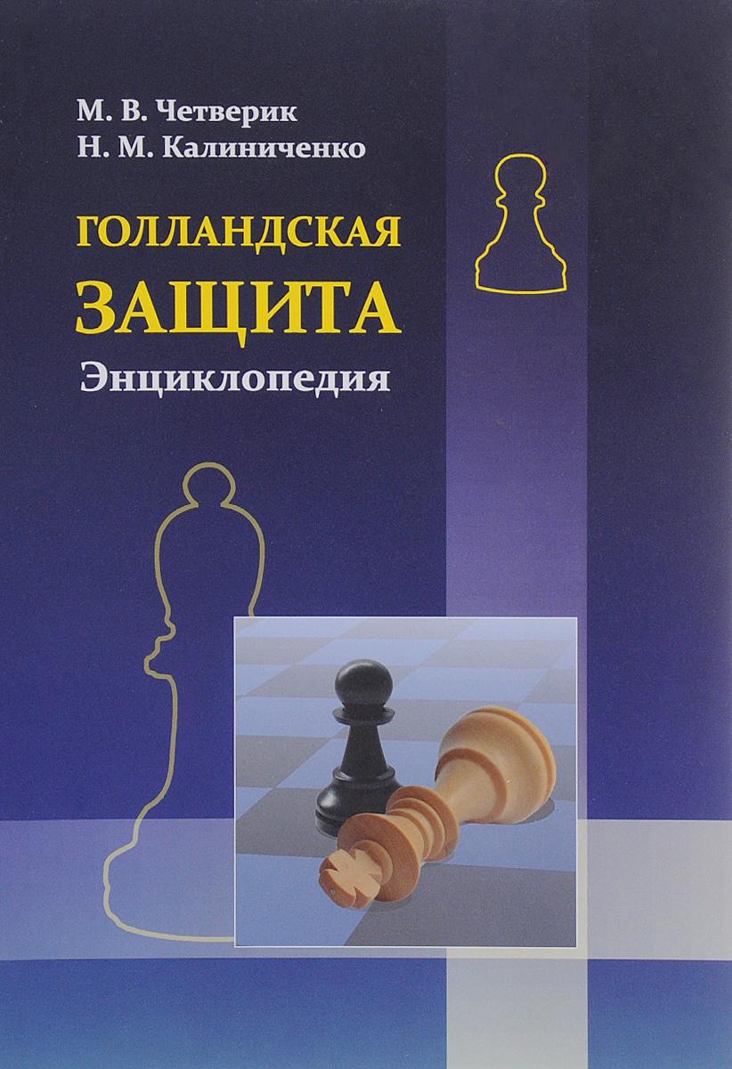 Голландская защита. М. В. Четверик, Н. М. Калиниченко