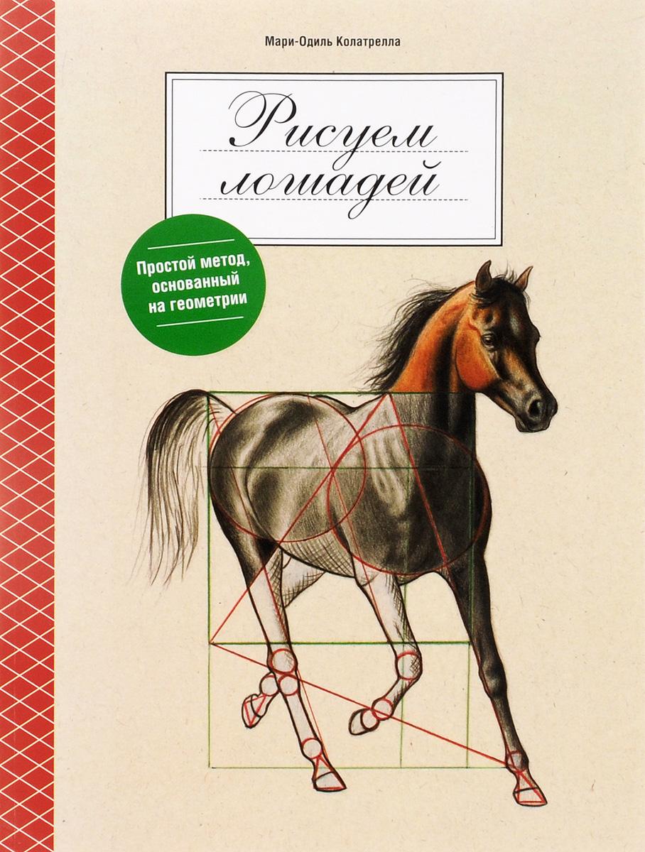 Zakazat.ru: Рисуем лошадей. Мари-Одиль Колатрелла