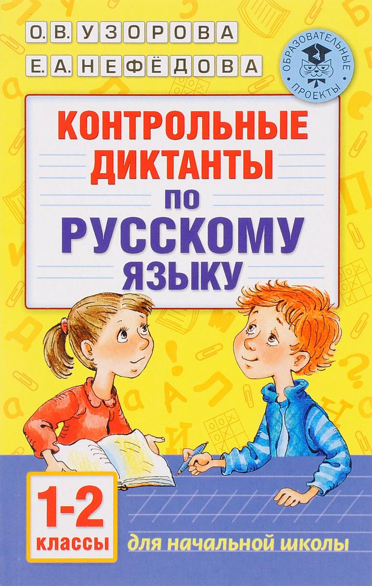 Контрольные диктанты по русскому языку. 1-2 классы