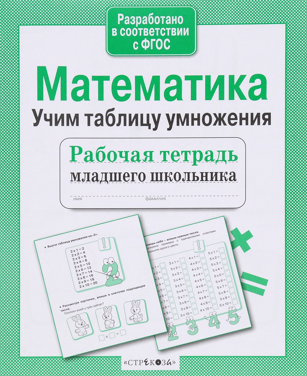 Е. Никитина Математика. Учим таблицу умножения. Рабочая тетрадь