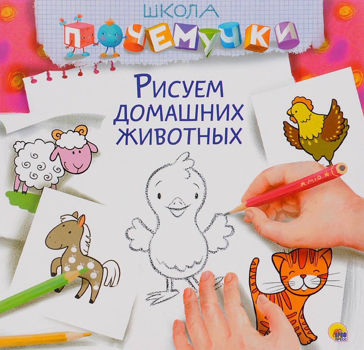 Рисуем домашних животных