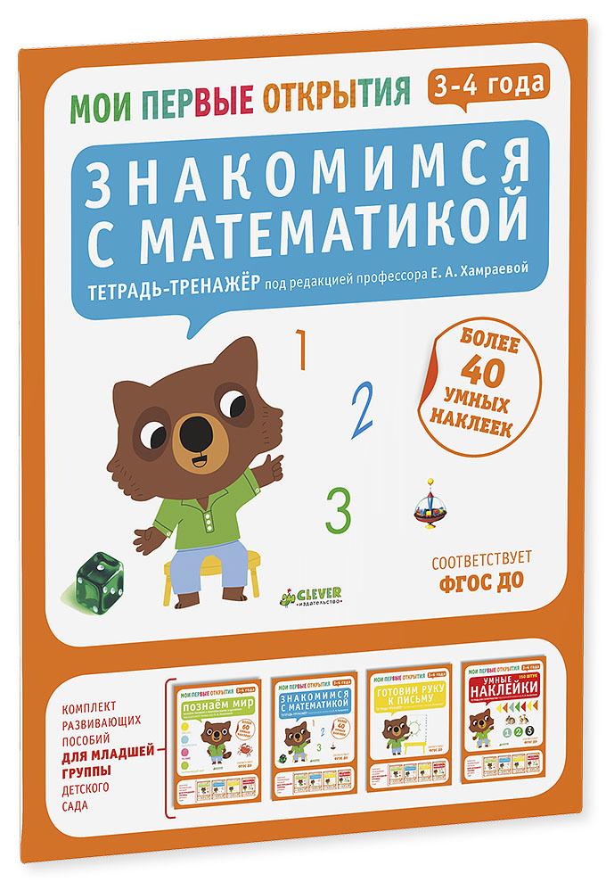 Знакомимся с математикой. 3-4 года (+ наклейки)