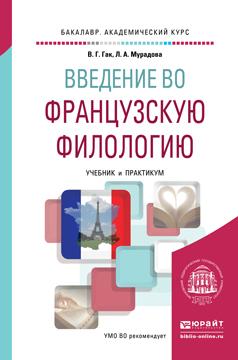 Введение во французскую филологию. Учебник и практикум