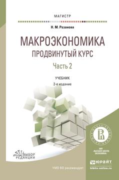 Макроэкономика. Продвинутый курс. Учебник. В 2 частях. Часть 2