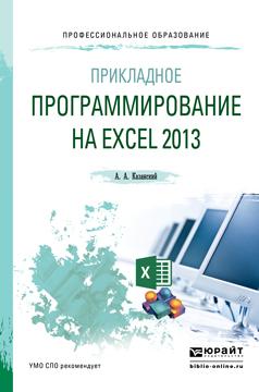 Прикладное программирование на Excel 2013. Учебное пособие
