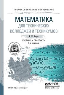 Математика для технических колледжей и техникумов. Учебник и практикум