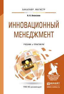 Алексеев А.А. Инновационный менеджмент. Учебник и практикум менеджмент инвестиций и инноваций учебник