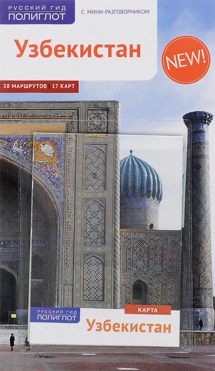 Узбекистан. Путеводитель с мини-разговорником (+ карта). Алексей Арапов