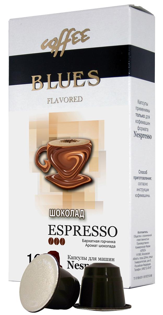 Блюз Эспрессо Шоколад кофе молотый в капсулах, 10 шт блюз эспрессо ассорти в капсулах 11 шт