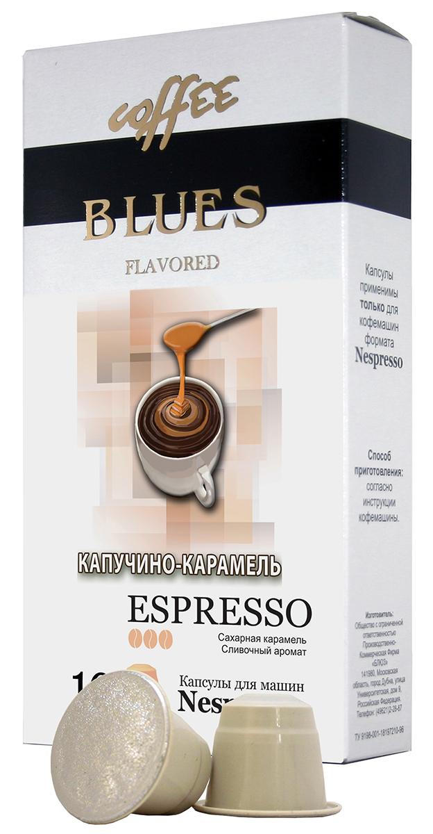 Блюз Эспрессо Капучино-карамель кофе молотый в капсулах, 10 шт блюз эспрессо ассорти в капсулах 11 шт