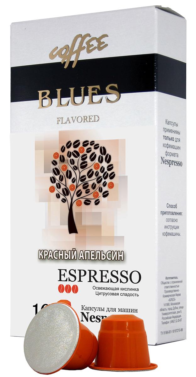 Блюз Эспрессо Красный апельсин кофе молотый в капсулах, 10 шт блюз эспрессо ассорти в капсулах 11 шт