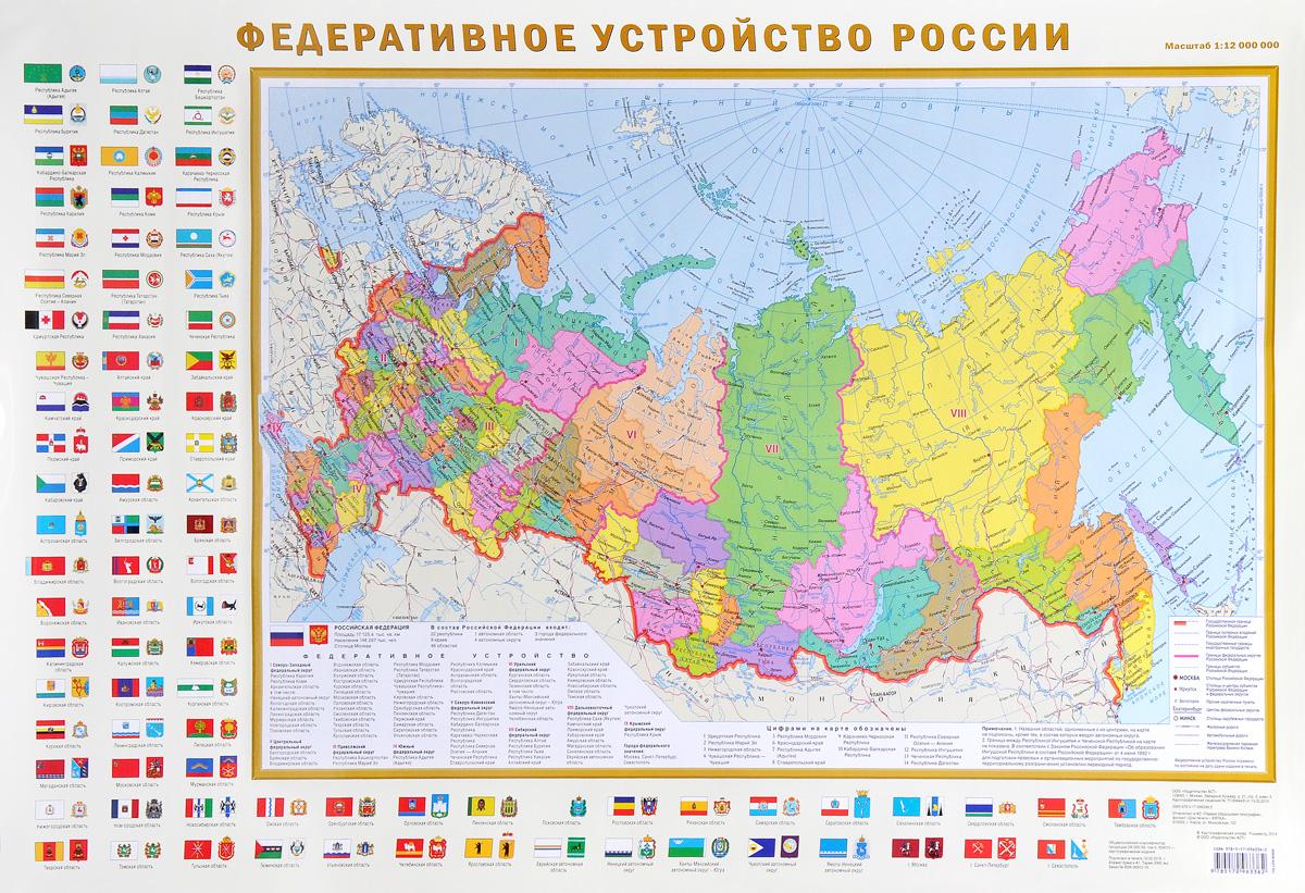 9785170963362 - .: Федеративное устройство России (с флагами) А1 - Книга