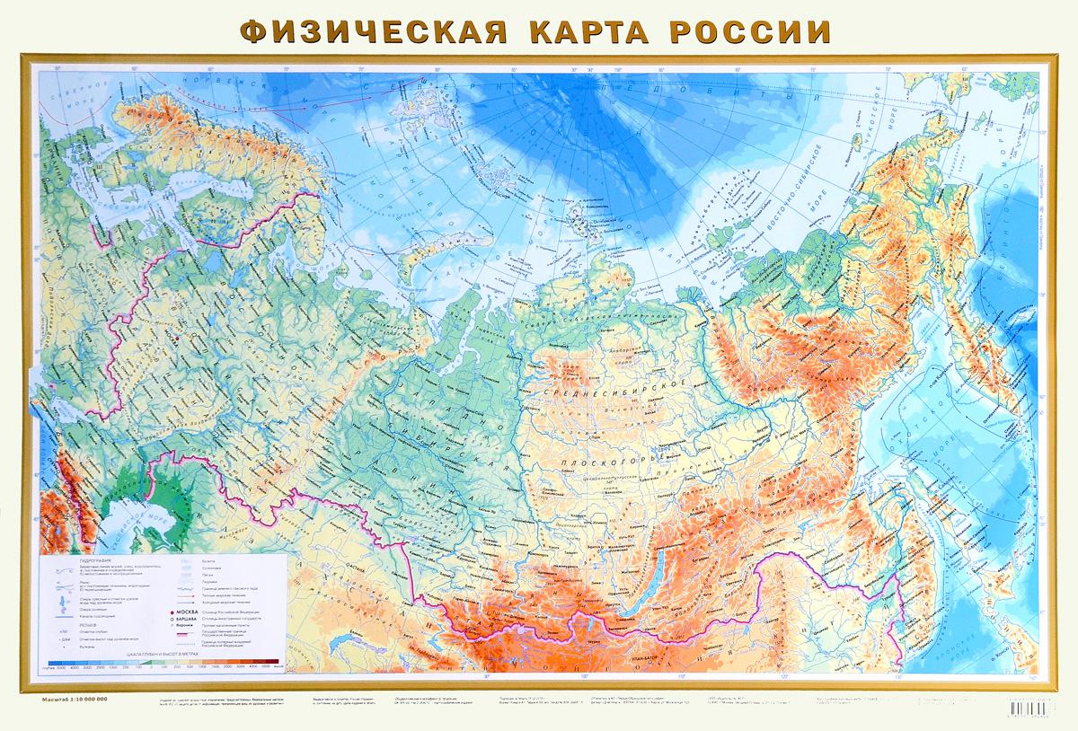 Физическая карта России. Федеративное устройство России