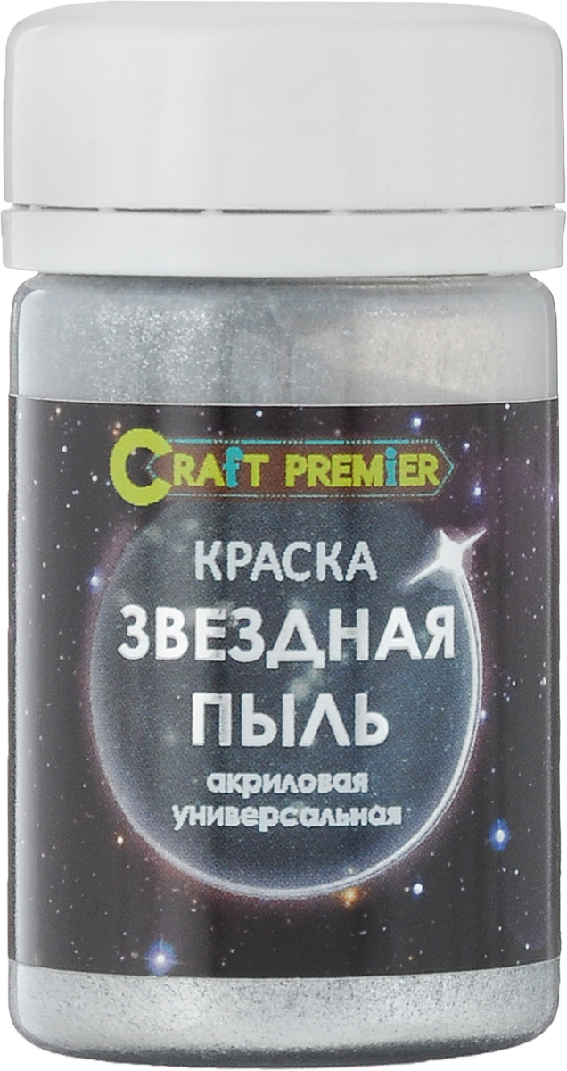 Краска акриловая Craft Premier Звездная пыль, цвет: полярная звезда, 50 млZ0058-07Craft Premier Звездная пыль - это отличная универсальная краска на водной основе, обладающая хорошей адгезией и укрывистостью. Ее легко и приятно наносить, слои высыхают быстро. Краска Craft Premier Звездная пыль обладает натуральным металлическим блеском, который способен превратить любое изделие в настоящее произведение искусства. Каждый цвет назван по имени созвездия, и это не просто так - название строго соответствует цвету звезды, который мы можем видеть с нашей планеты. Краска идеально ложится на самые разные поверхности: дерево, МДФ, гипс, пластик, папье-маше, пенопласт, керамику, бумагу. Перед использованием баночку тщательно встряхнуть. Поверхность необходимо очистить от загрязнений, тщательно просушить. Краска Craft Premier Звездная пыль легко и ровно наносится спонжем или кистью в 1-2 слоя. Хранить в оригинальной плотно закрытой баночке при температуре от 0°С до +40°С. Беречь от замораживания. Расход 100-200 г/м2 в зависимости от типа поверхности. Время высыхания 1 час, полное высыхание через 24 часа. Нетоксична, не содержит растворителей. Не имеет запаха. Обладает высокой свето-, водо- и атмосферостойкостью. Объем: 50 мл.