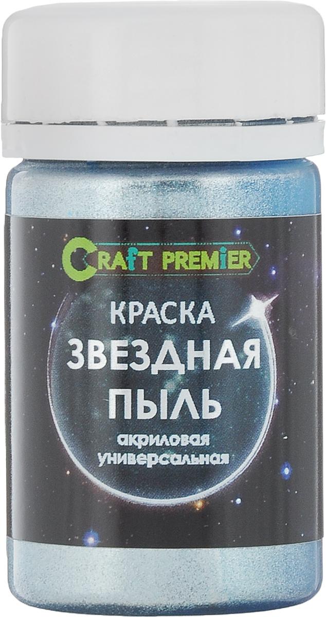 Краска акриловая Craft Premier Звездная пыль, цвет: сириус, 50 млZ0058-05Craft Premier Звездная пыль - это отличная универсальная краска на водной основе, обладающая хорошей адгезией и укрывистостью. Ее легко и приятно наносить, слои высыхают быстро. Краска Craft Premier Звездная пыль обладает натуральным металлическим блеском, который способен превратить любое изделие в настоящее произведение искусства. Каждый цвет назван по имени созвездия, и это не просто так - название строго соответствует цвету звезды, который мы можем видеть с нашей планеты. Краска идеально ложится на самые разные поверхности: дерево, МДФ, гипс, пластик, папье-маше, пенопласт, керамику, бумагу. Перед использованием баночку тщательно встряхнуть. Поверхность необходимо очистить от загрязнений, тщательно просушить. Краска Craft Premier Звездная пыль легко и ровно наносится спонжем или кистью в 1-2 слоя. Хранить в оригинальной плотно закрытой баночке при температуре от 0°С до +40°С. Беречь от замораживания. Расход 100-200 г/м2 в зависимости от типа поверхности. Время высыхания 1 час, полное высыхание через 24 часа. Нетоксична, не содержит растворителей. Не имеет запаха. Обладает высокой свето-, водо- и атмосферостойкостью. Объем: 50 мл.