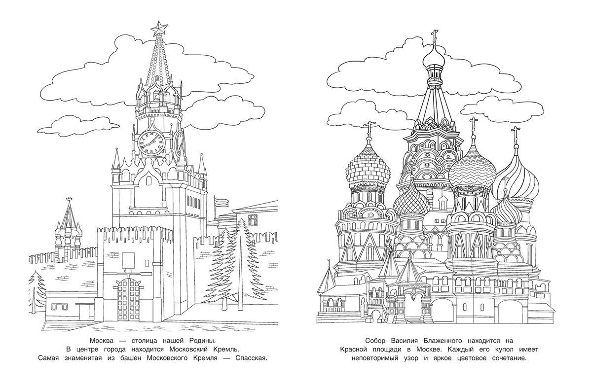 Именины, достопримечательности москвы картинки распечатать