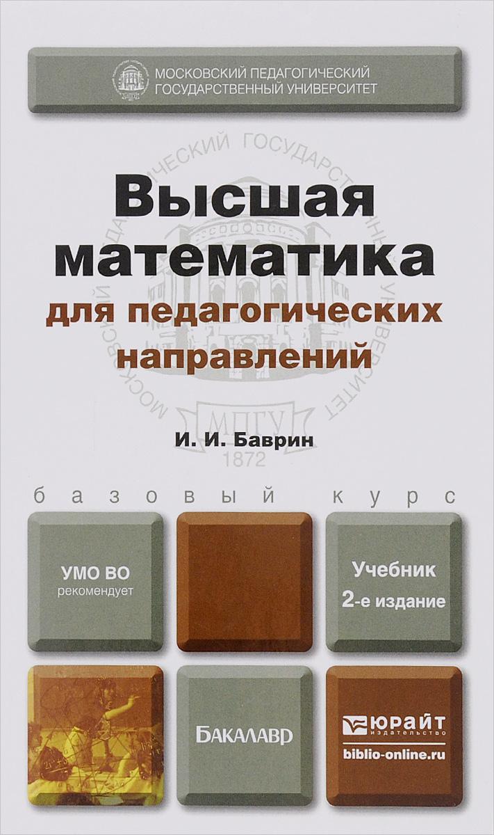 Высшая математика для педагогических направлений. Учебник