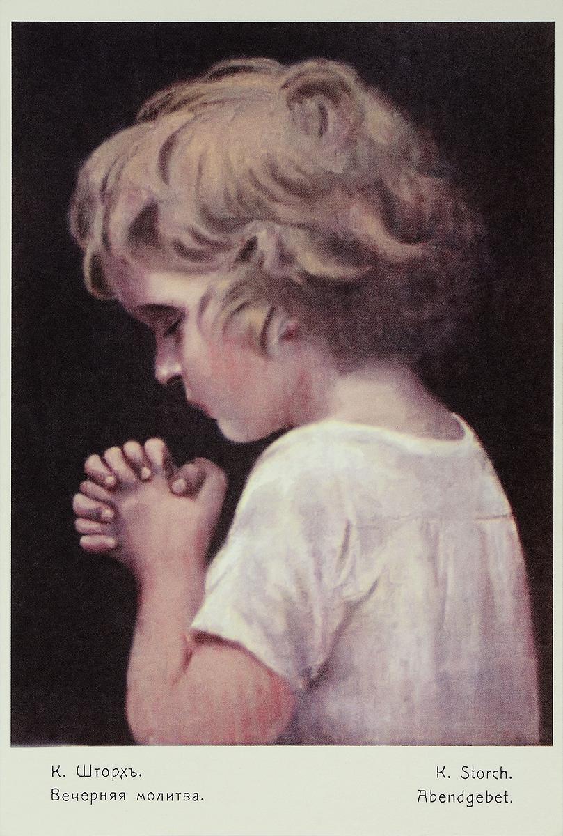 Вечерняя молитва. Открытка