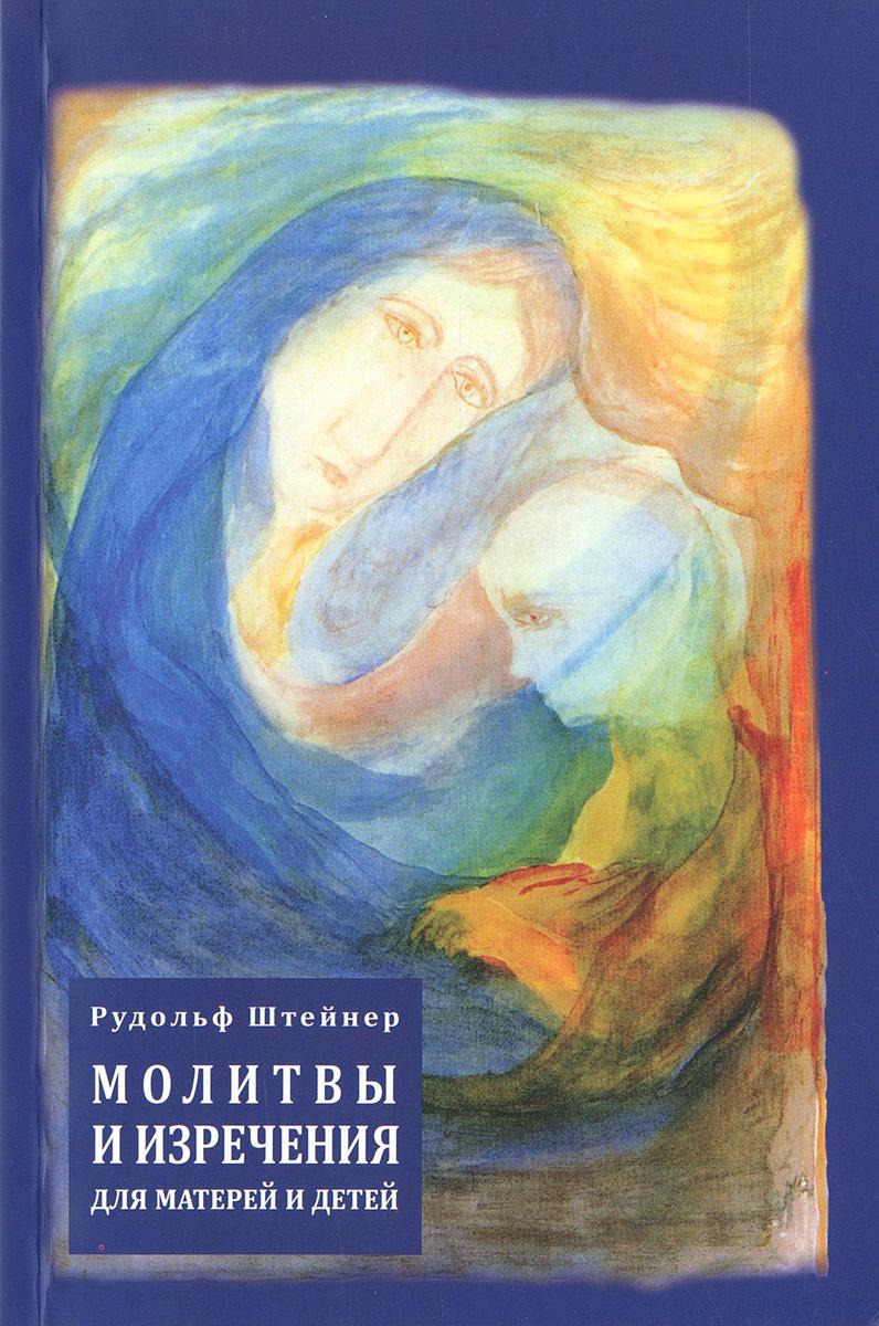 Молитвы и изречения для матерей и детей. Рудольф Штейнер