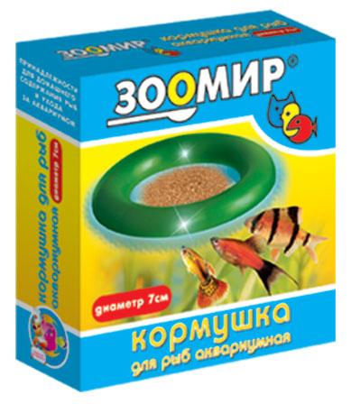 Кормушка для рыб Зоомир, аквариумная, диаметр 7 см5502Кормушка Зоомир - кормушка круглой формы со съемным решетчатым дном, предназначенная для кормления рыб сухими и живыми кормами. Снабжена присоской для закрепления на стенке аквариума.Для кормления рыб сухими кормами из кормушки следует предварительно извлечь решетчатое дно. Использование кормушки позволяет локализовать кормление рыб, что препятствует разносу корма по всему объему аквариума и предотвращает загрязнение воды.Решетчатое дно применяется для кормления живыми кормами: мотылем, трубочником, коретрой. Снулые и мертвые организмы остаются на решетке, а жизнеспособные постепенно переползают сквозь решетку в воду и становятся добычей рыб.Теперь вам будет удобнее наблюдать за процессом поедания корма и легче нормировать его количество.Корм надо давать небольшими порциями, которые рыбы могут съесть в течение нескольких минут. Не перекармливать. Следует иметь в виду, что несъеденные остатки корма являются причиной порчи воды и многих заболеваний рыб, особенно при избыточном кормлении.Диаметр кормушки: 7 см.