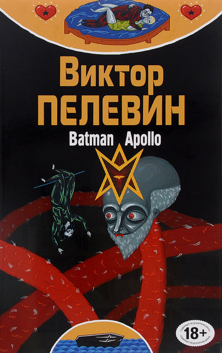 Полное собрание сочинений. Том 12. Бэтман Аполло. Виктор Пелевин