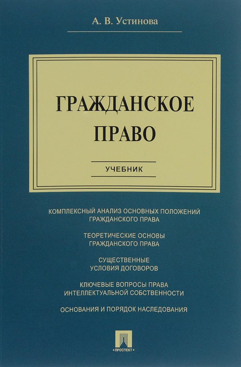 А. В. Устинова Гражданское право. Учебник