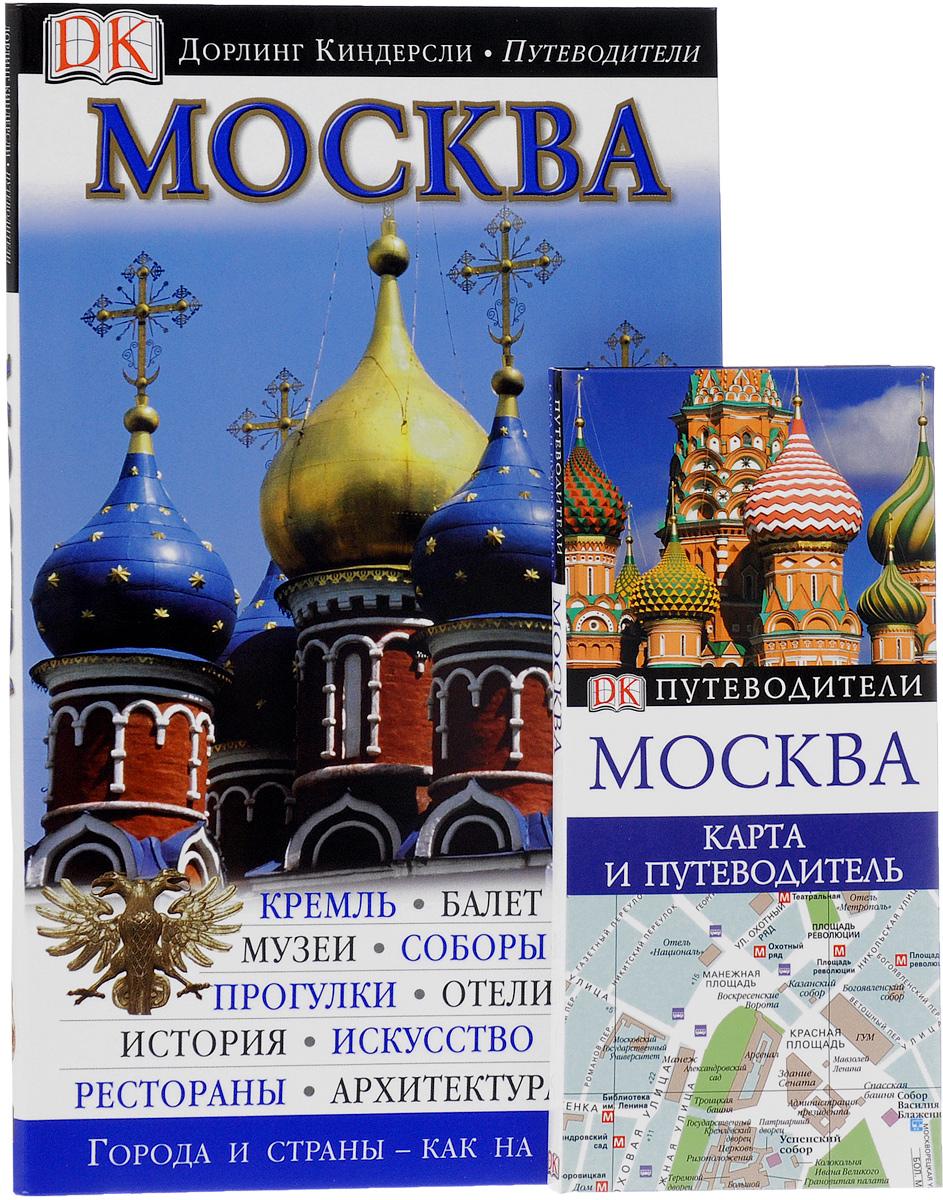 Москва. Путеводители (комплект из 2 книг)