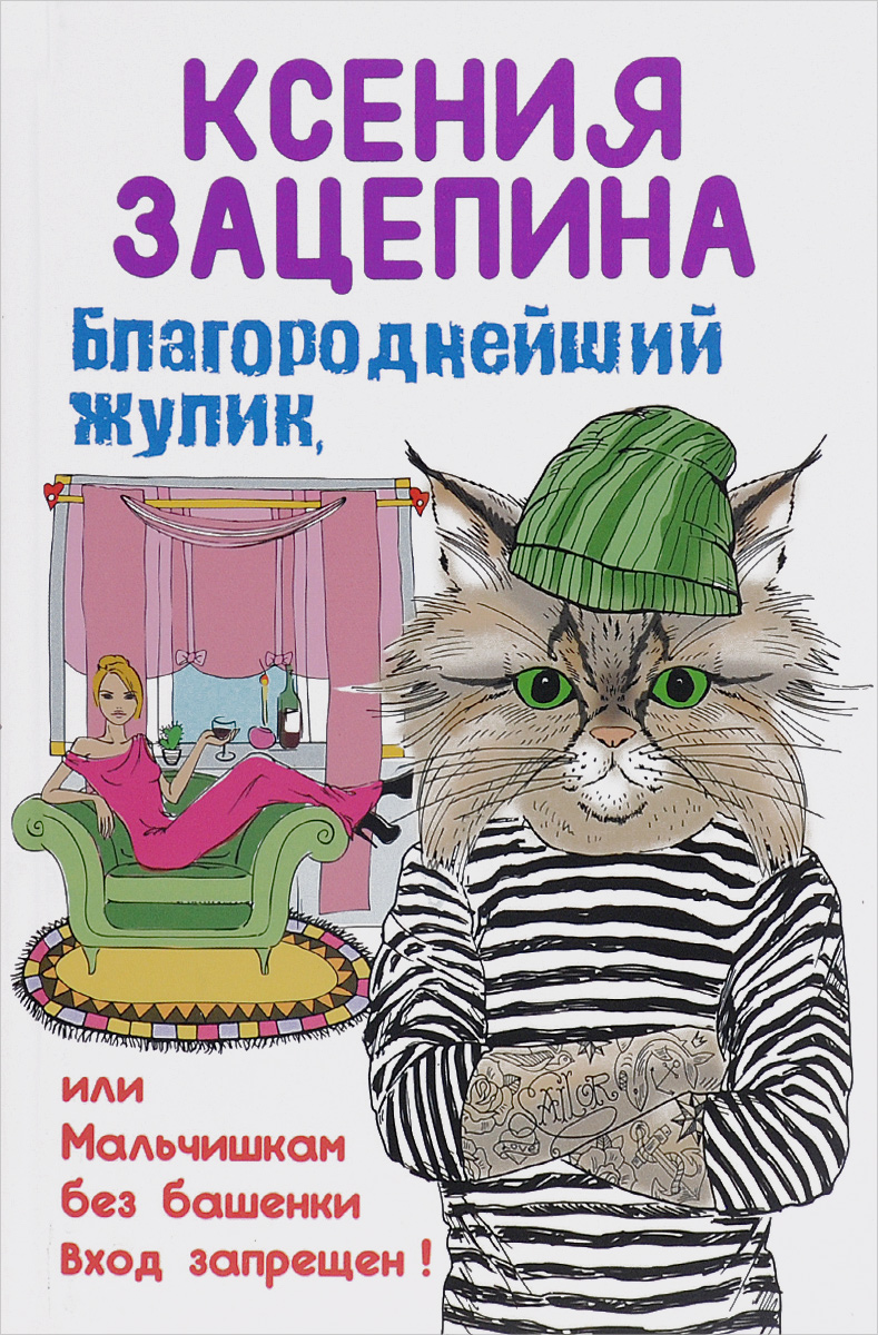 Ксения Зацепина Благороднейший жулик, или Мальчишкам без башенки вход запрещен!
