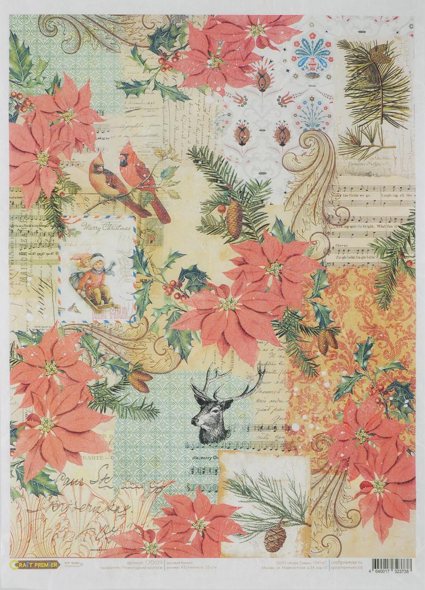 Рисовая бумага для декупажа Craft Premier Новогодний коллаж, 38,4 х 28,2 смCPD029Декупажные карты на рисовой бумаге. Формат А3. Имеет в составе прожилки риса, которые очень красиво смотрятся на декорируемом изделии, придают ему неповторимую фактуру и создают эффект нанесенного кистью рисунка. Подходит для декора в технике декупаж на стекле, дереве, пластике, металле и любых других поверхностях. НЕ ТРЕБУЕТ ЗАМАЧИВАНИЯ. Приклеивается путем нанесения клея поверх бумаги по направлению от центра к краям. Мотивы рисунка можно вырезать ножницами либо вырывать руками. Так же используется в технике скрапбукинг для декора страниц и обложек альбомов, бумагу можно пристрачивать на швейной машине.Плотность бумаги: 25 г/м.