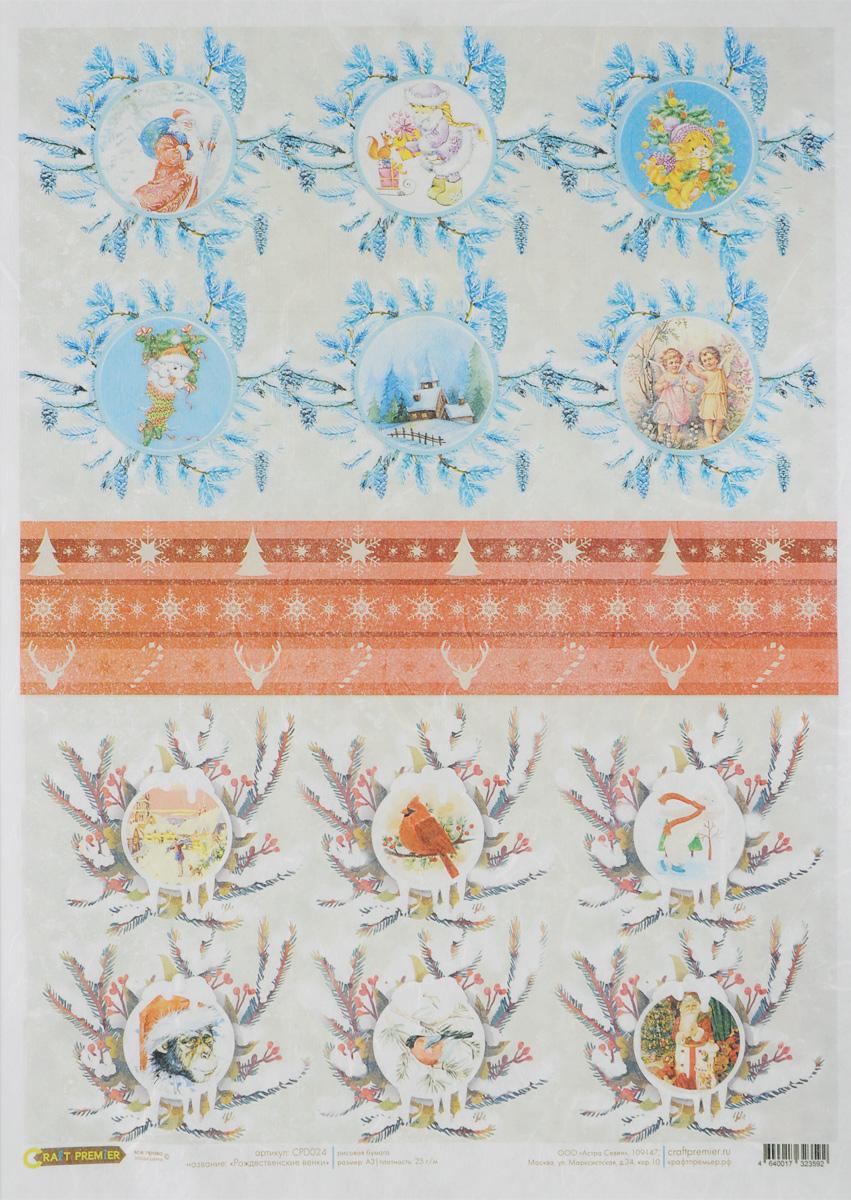 Рисовая бумага для декупажа Craft Premier Рождественские венки, 38,4 х 28,2 смCPD024Декупажные карты на рисовой бумаге. Формат А3. Имеет в составе прожилки риса, которые очень красиво смотрятся на декорируемом изделии, придают ему неповторимую фактуру и создают эффект нанесенного кистью рисунка. Подходит для декора в технике декупаж на стекле, дереве, пластике, металле и любых других поверхностях. НЕ ТРЕБУЕТ ЗАМАЧИВАНИЯ. Приклеивается путем нанесения клея поверх бумаги по направлению от центра к краям. Мотивы рисунка можно вырезать ножницами либо вырывать руками. Так же используется в технике скрапбукинг для декора страниц и обложек альбомов, бумагу можно пристрачивать на швейной машине.Плотность бумаги: 25 г/м.
