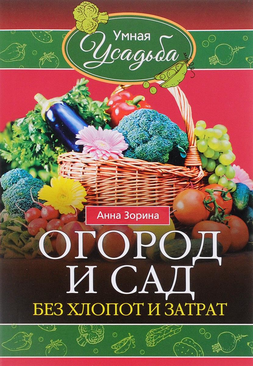 Анна Зорина Огород и сад без хлопот и затрат 200 здоровых навыков которые помогут вам правильно питаться и хорошо себя чувствовать
