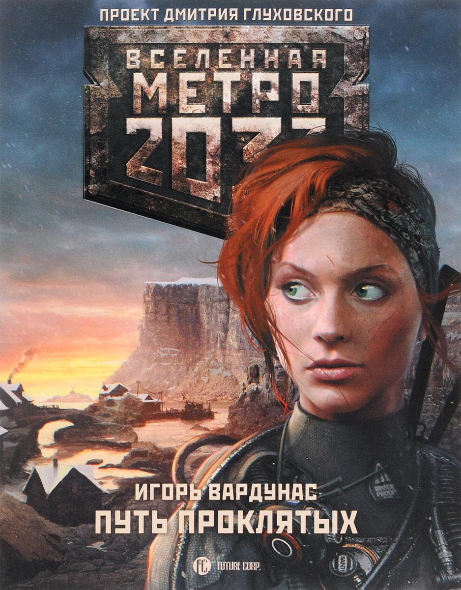Игорь Вардунас Метро 2033. Путь проклятых метро 2033 путь проклятых