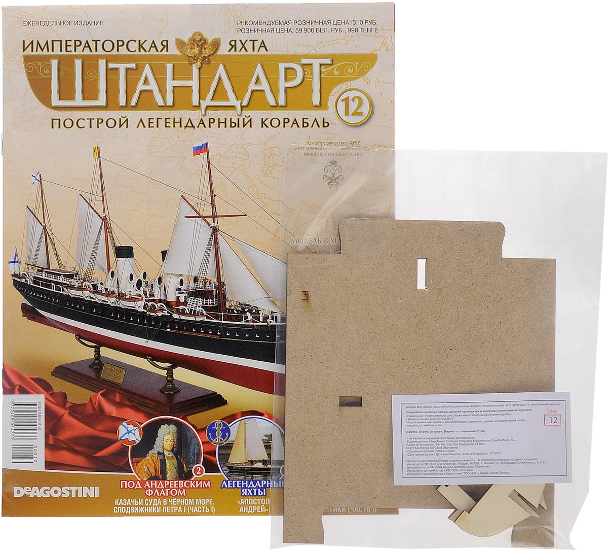 Журнал Императорская яхта Штандарт №12